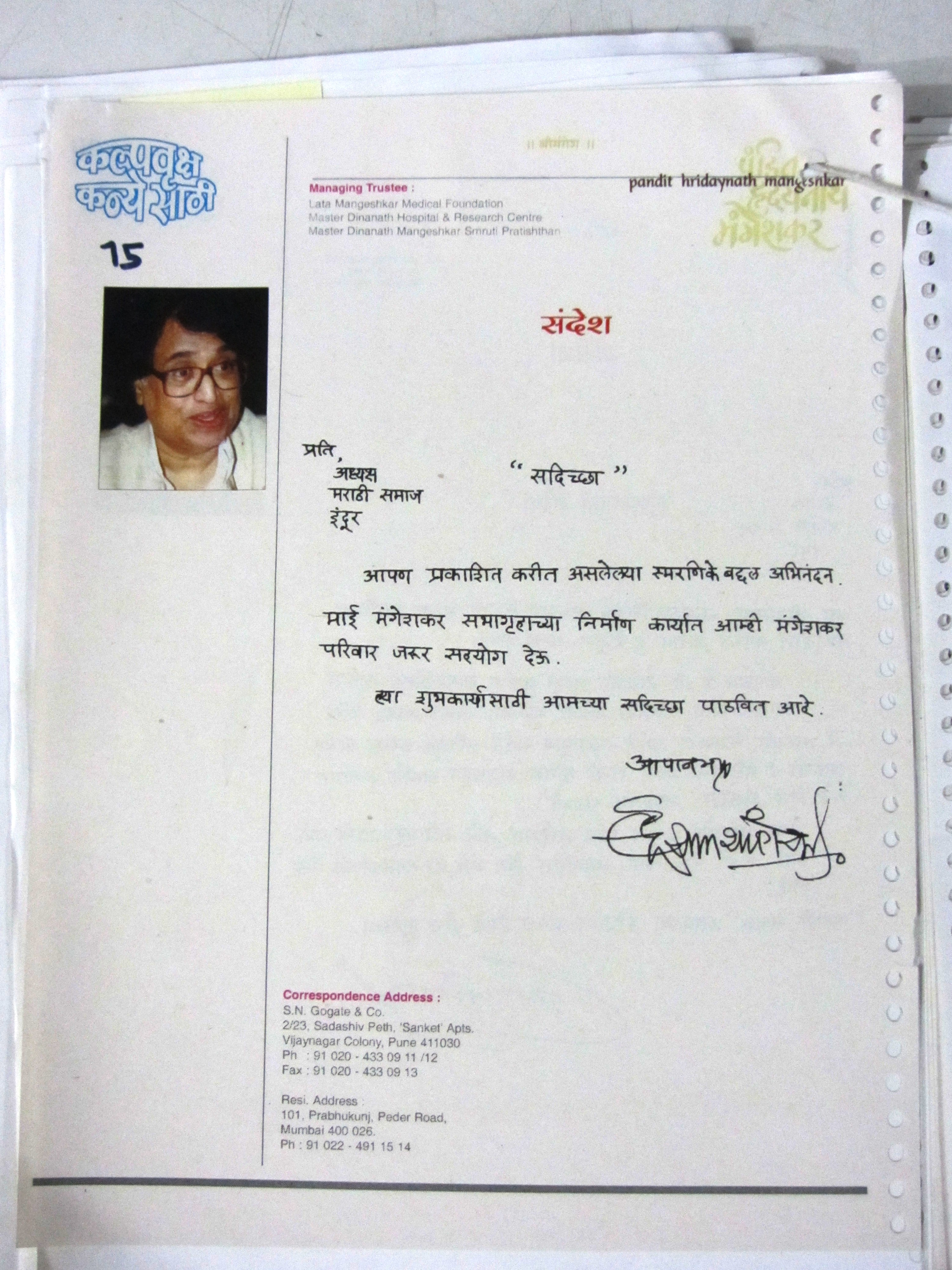 Letter by Hridaynath Mangeshkar