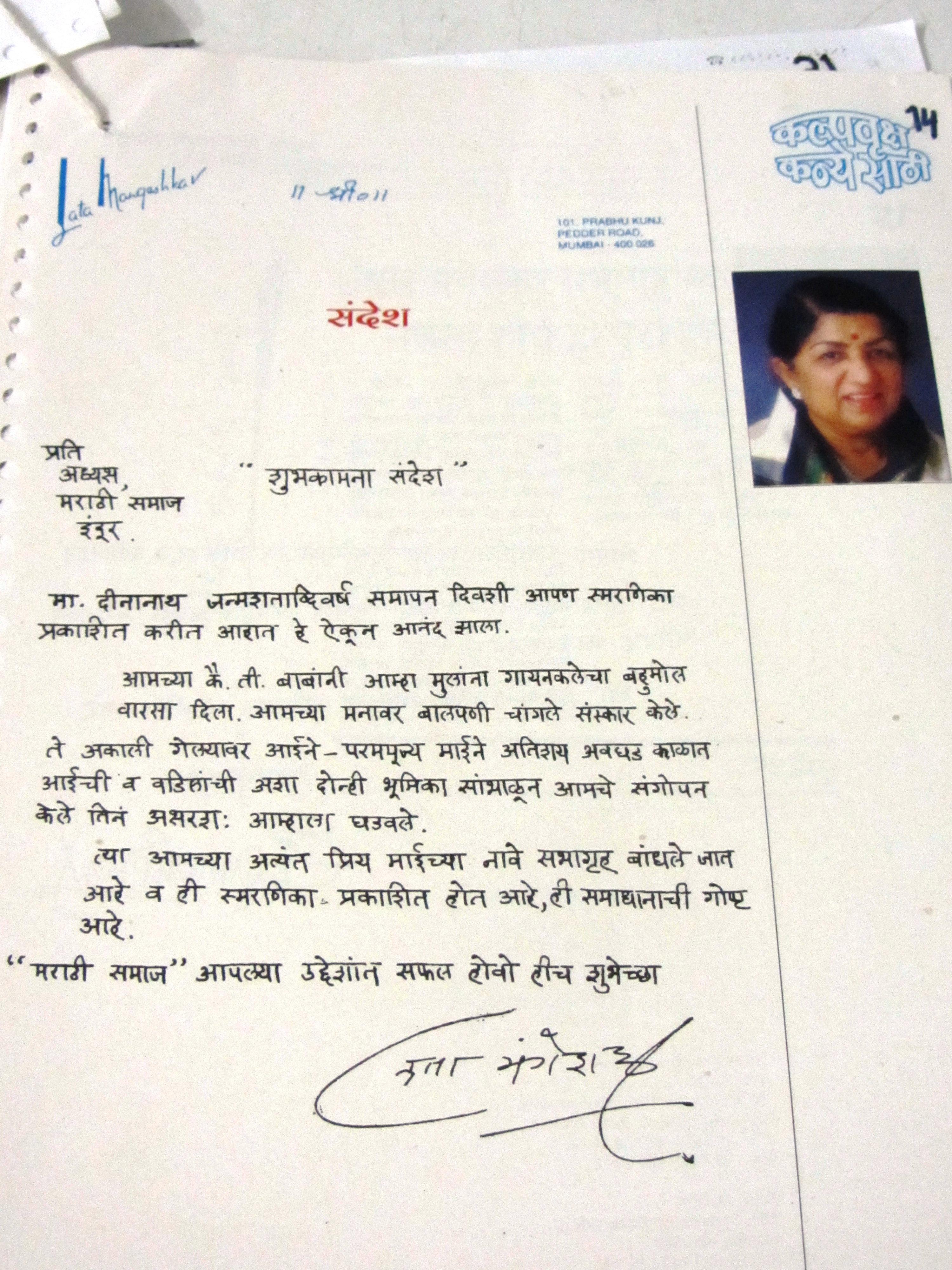 Letter by Lata Mangeshkar